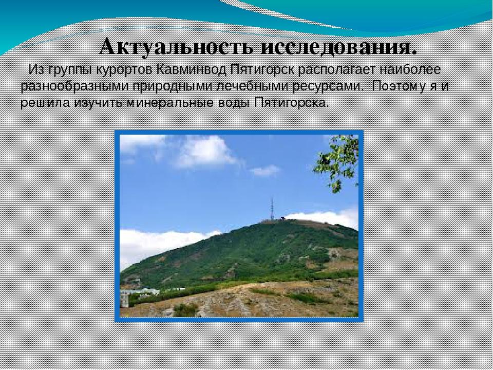 Актуальность исследования. Из группы курортов Кавминвод Пятигорск располагает...