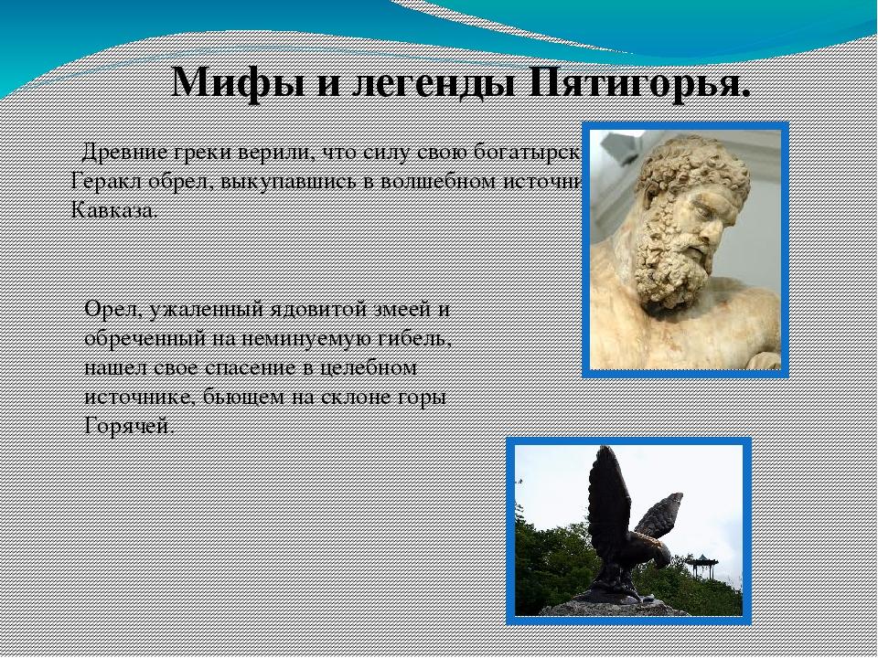 Мифы и легенды Пятигорья. Древние греки верили, что силу свою богатырскую Гер...