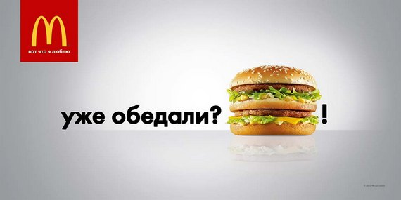 mcdonalds advertising