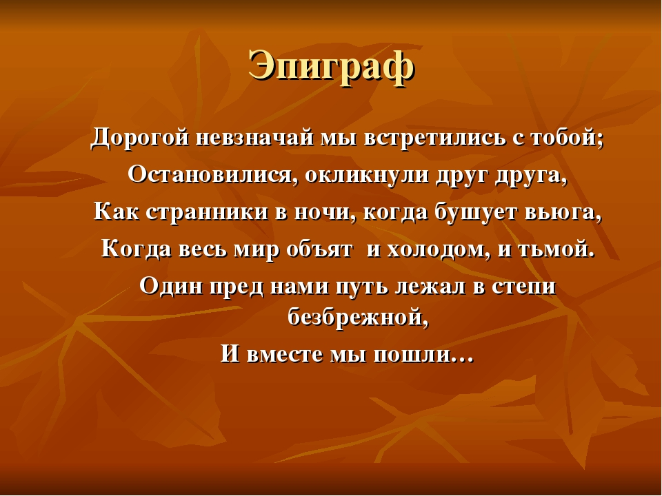 Эпиграф Дорогой невзначай мы встретились с тобой; Остановилися, окликнули дру...
