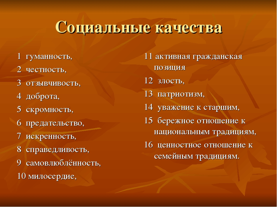 Социальные качества 1 гуманность, 2 честность, 3 отзывчивость, 4 доброта, 5 с...