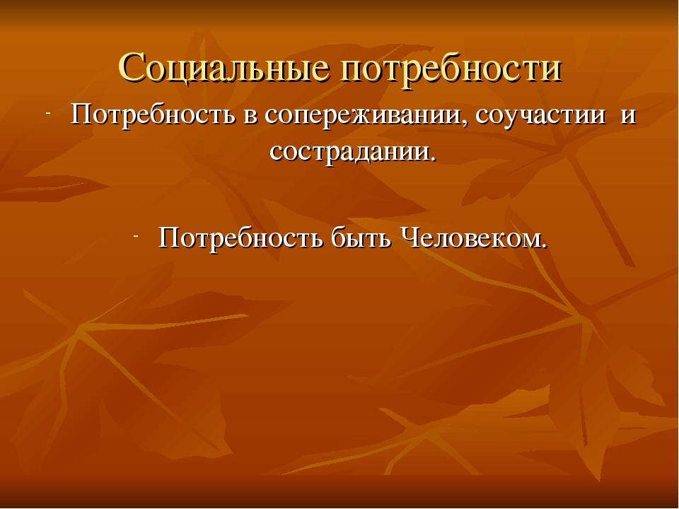 Социальные потребности Потребность в сопереживании, соучастии и сострадании....
