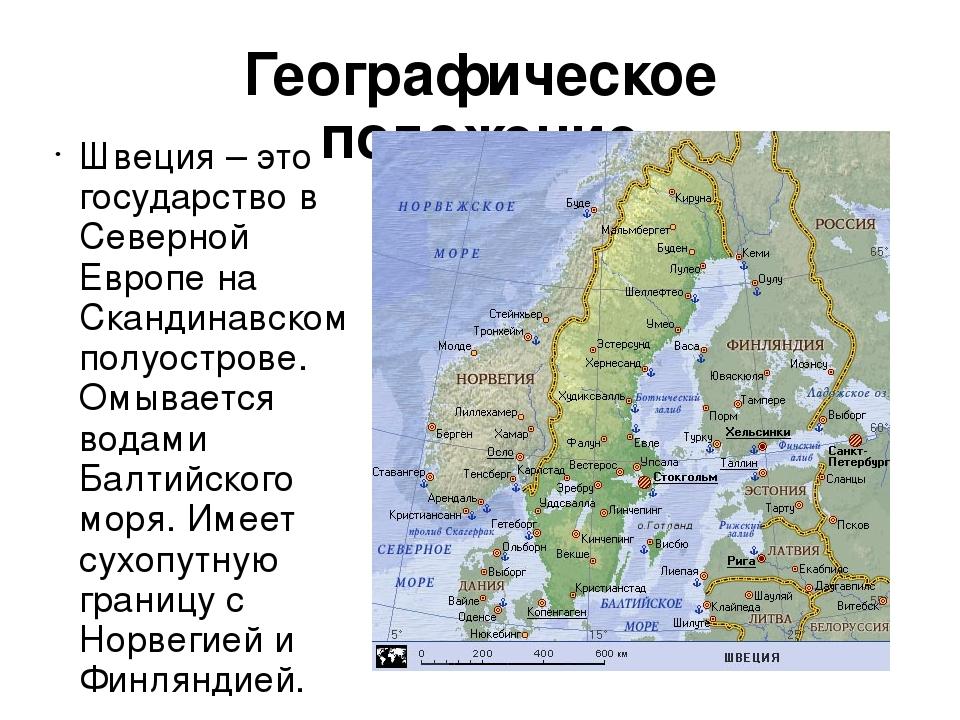 Географическое положение Швеция – это государство в Северной Европе на Сканди...