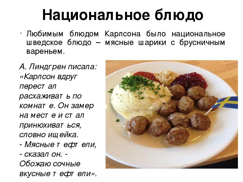 Национальное блюдо Любимым блюдом Карлсона было национальное шведское блюдо –...