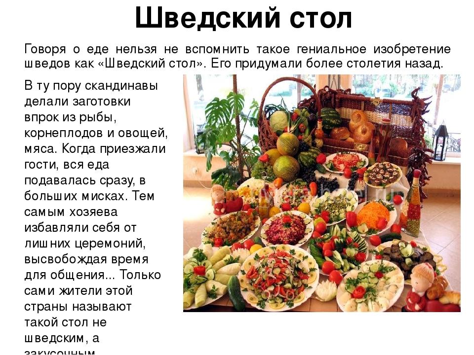 Шведский стол Говоря о еде нельзя не вспомнить такое гениальное изобретение ш...