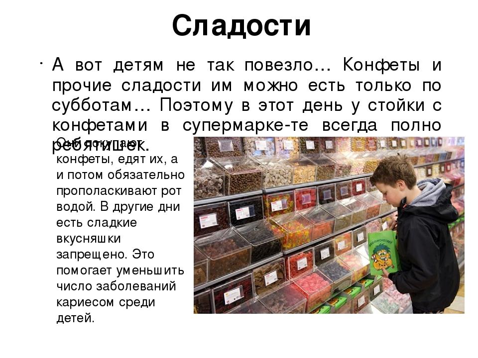 Сладости А вот детям не так повезло… Конфеты и прочие сладости им можно есть...