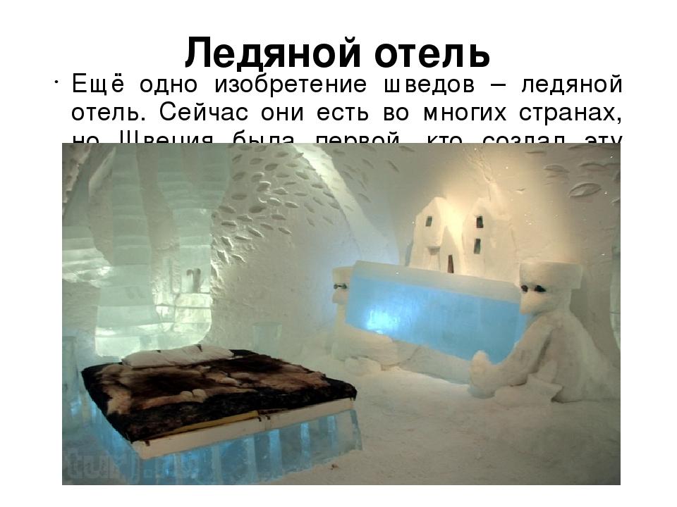Ледяной отель Ещё одно изобретение шведов – ледяной отель. Сейчас они есть во...