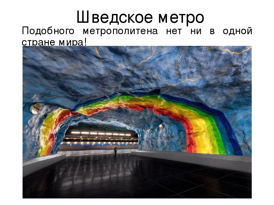 Шведское метро Подобного метрополитена нет ни в одной стране мира!