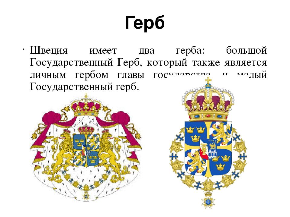 Герб Швеция имеет два герба: большой Государственный Герб, который также явля...