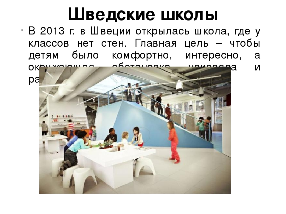 Шведские школы В 2013 г. в Швеции открылась школа, где у классов нет стен. Гл...