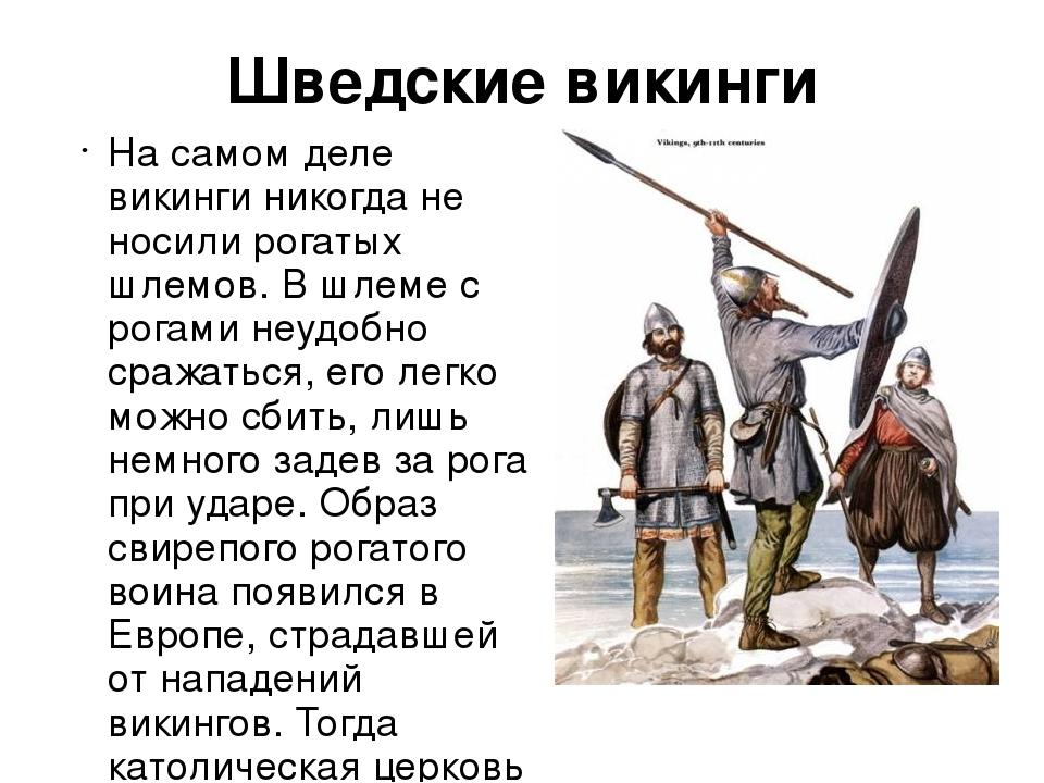 Шведские викинги На самом деле викинги никогда не носили рогатых шлемов. В шл...
