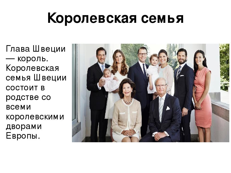 Королевская семья Глава Швеции — король. Королевская семья Швеции состоит в р...