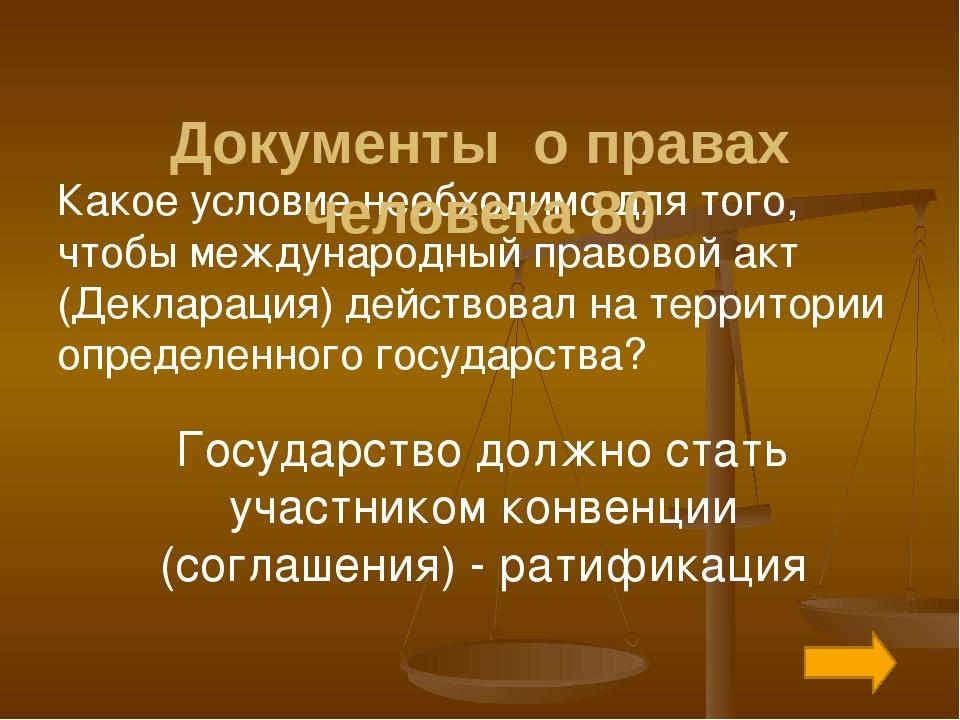 Назвать группы прав человека, закрепленные в Конституции РФ? Права и свободы...