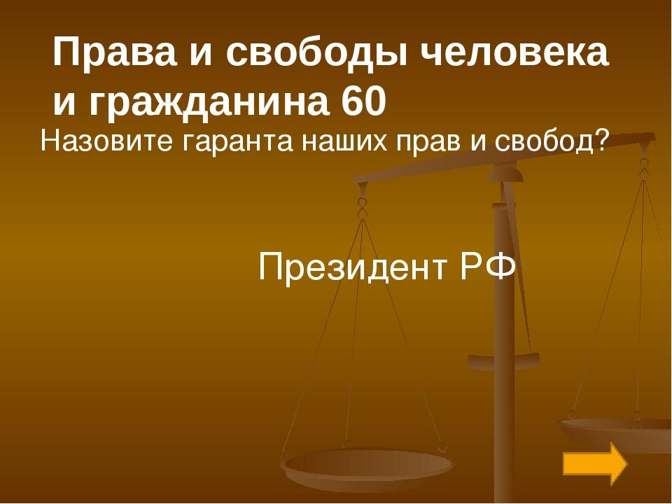 Обязанности гражданина РФ 10 то, что подлежит безусловному выполнению кем-л....