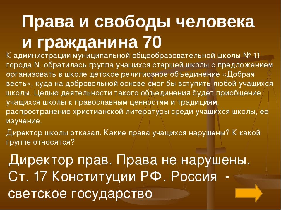Обязанности гражданина РФ 20 В каком документе закреплены основные обязанност...