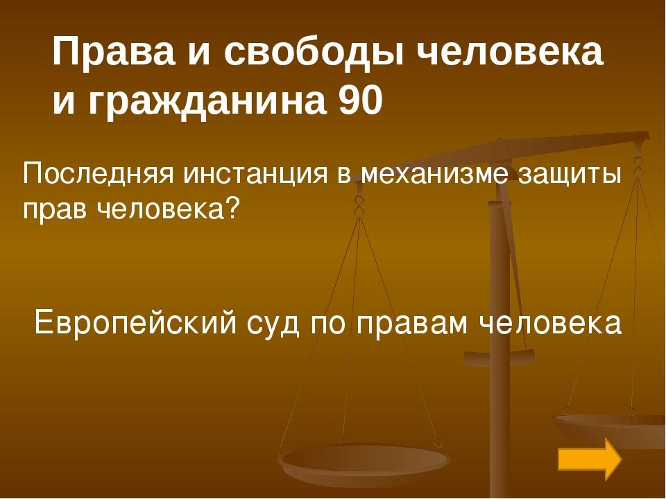 Обязанности гражданина РФ 40 Какое образование по Конституции РФ государство...