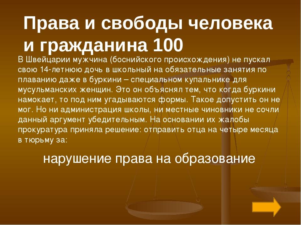 Обязанности гражданина РФ 50 Выбрать обязанности, которые закреплены в Консти...