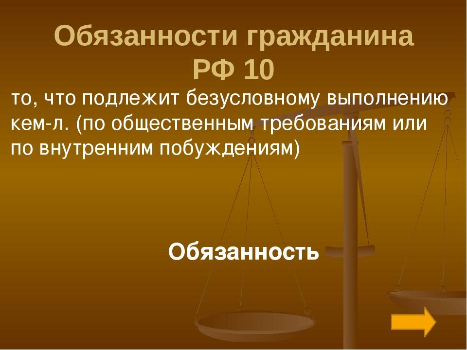 Обязанности гражданина РФ 60 К конституционным обязанностям граждан...