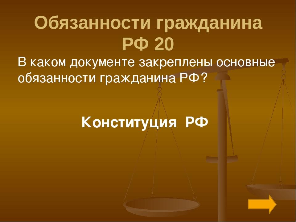 Обязанности гражданина РФ 70 Объектами охраны окружающей среды являются 1) а...