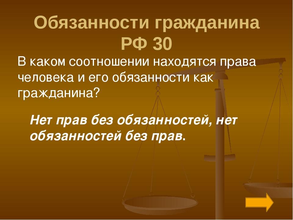 Обязанности гражданина РФ 80 Важнейшей обязанностью налогоплательщиков - ф...