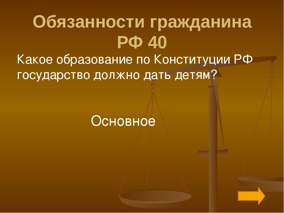 Обязанности гражданина РФ 90 Какой политический режим не заинтересован в реал...