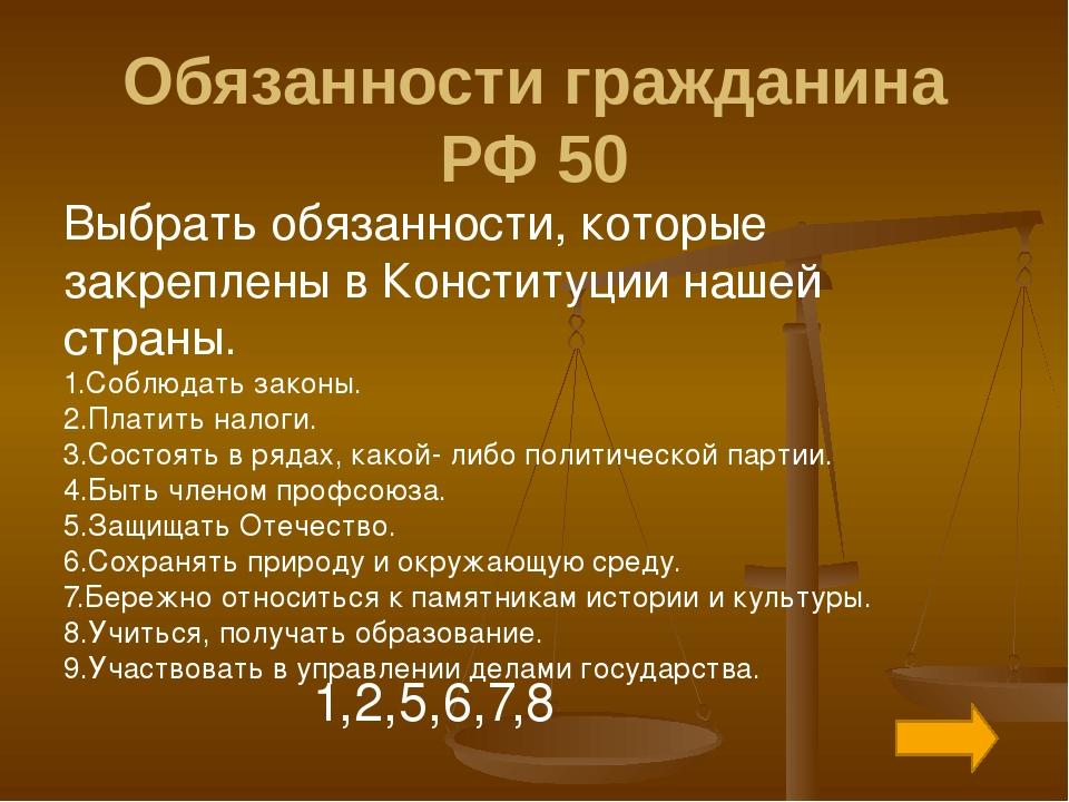 Обязанности гражданина РФ 100 Назвать каким видам ответственности подлежат ли...