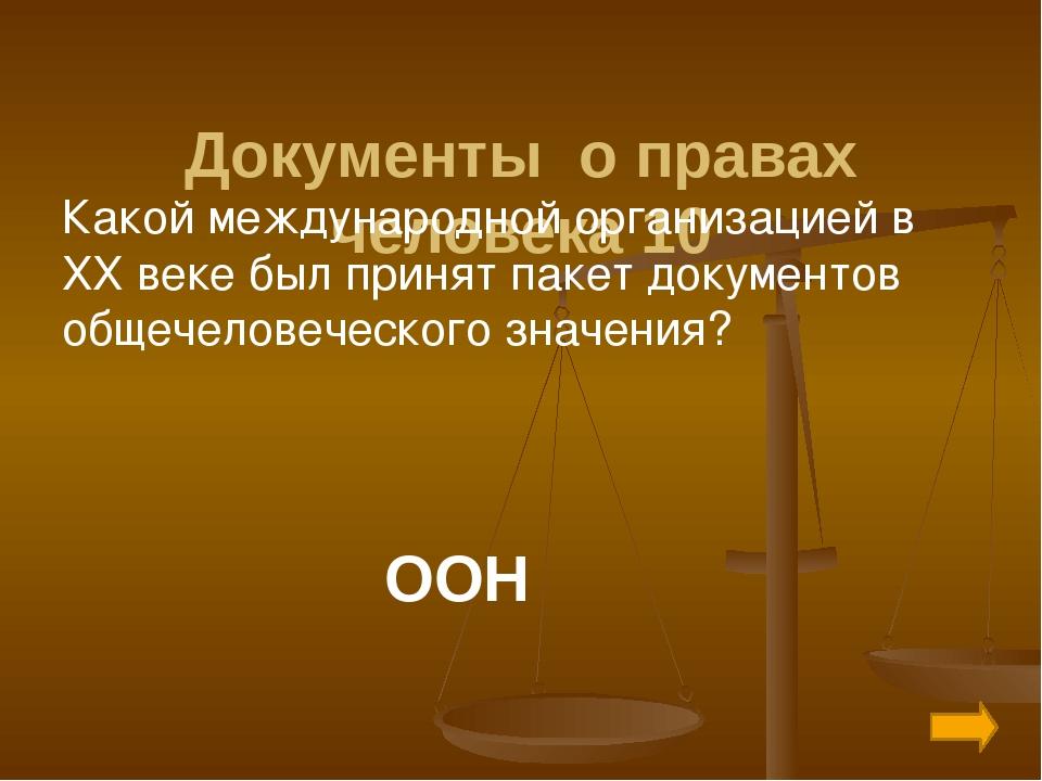 Сколько статей включает Декларация прав человека? Документы о правах человека...
