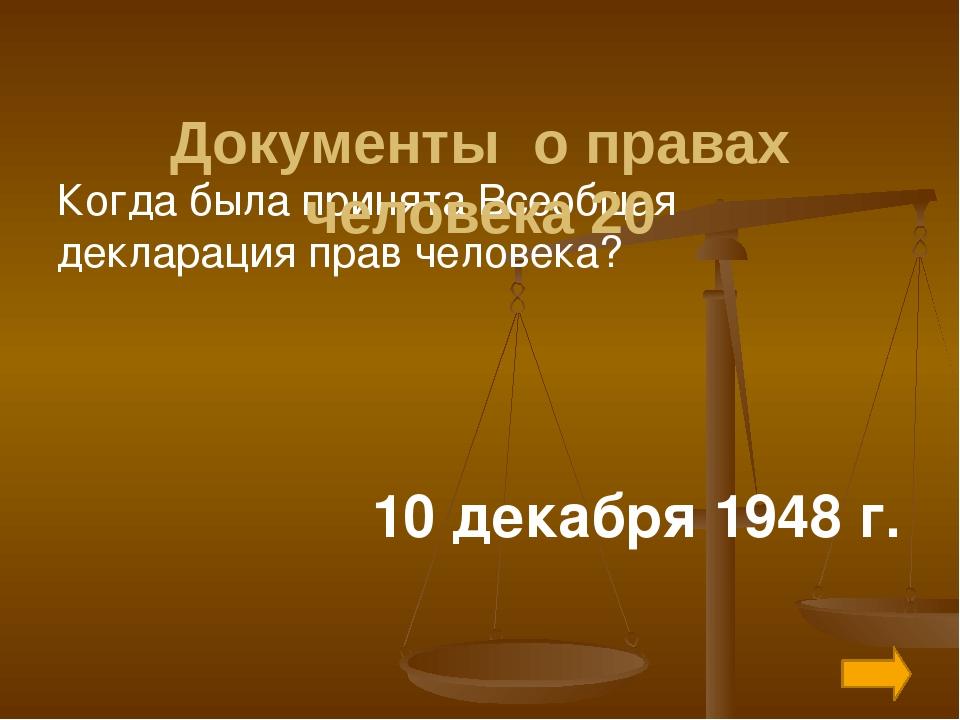 Какое право провозглашено в одной из норм ( ст. 15) Всеобщей декларации прав...