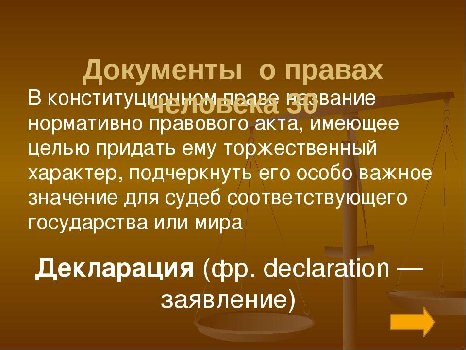 Какой документ считается первой в истории декларацией прав человека? Когда бы...