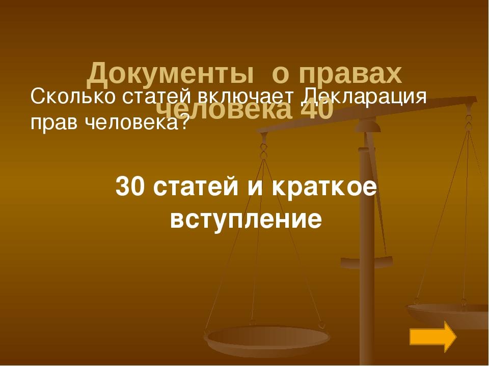 Какое условие необходимо для того, чтобы международный правовой акт (Декларац...