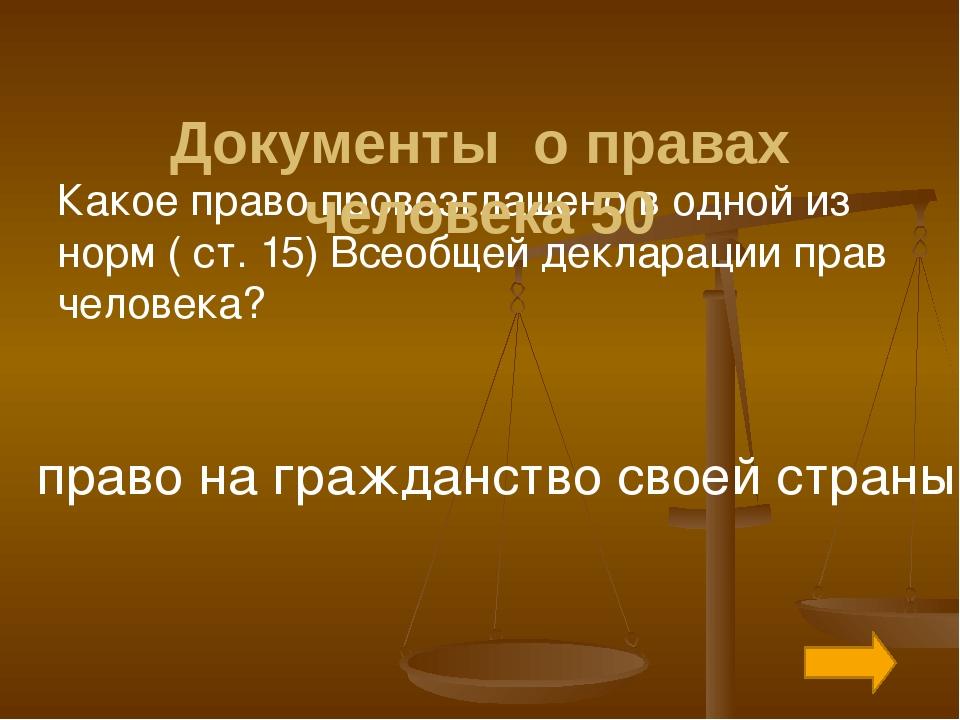 Какой год был объявлен ООН Годом Прав человека и почему? Документы о правах ч...