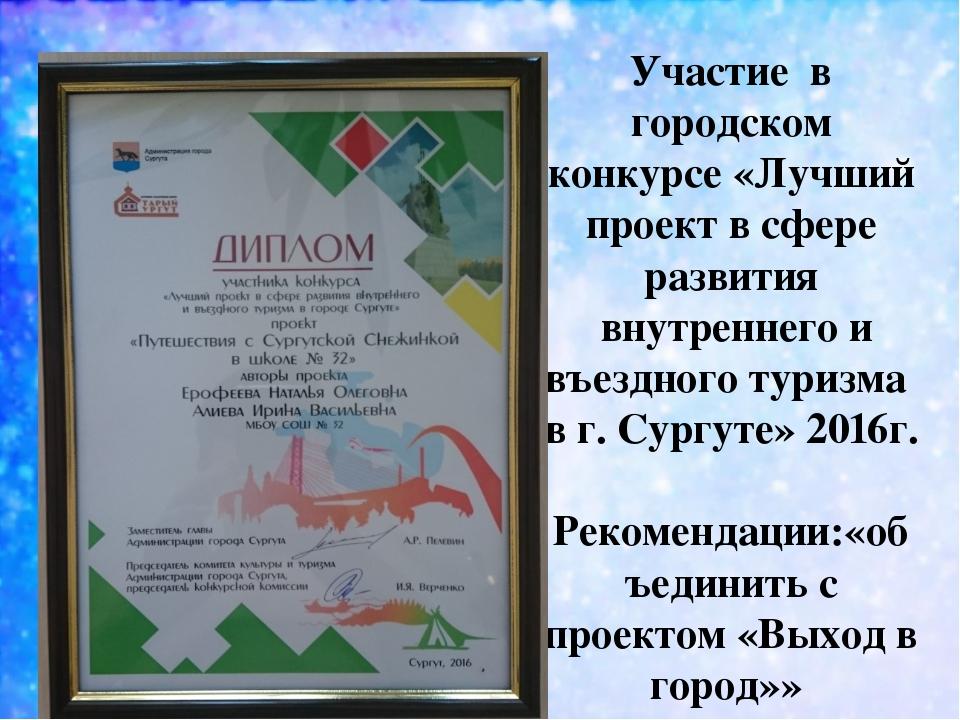 Участие в городском конкурсе