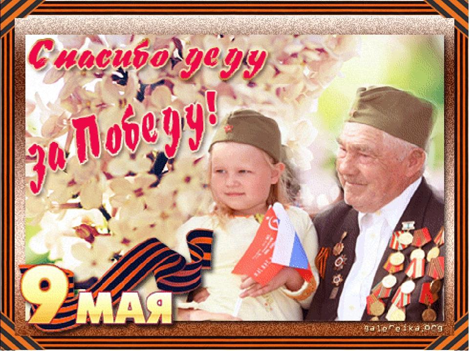 Открытки дедушке с днем победы
