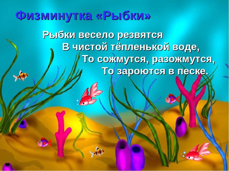 Пальчиковые игры рыбки картинки