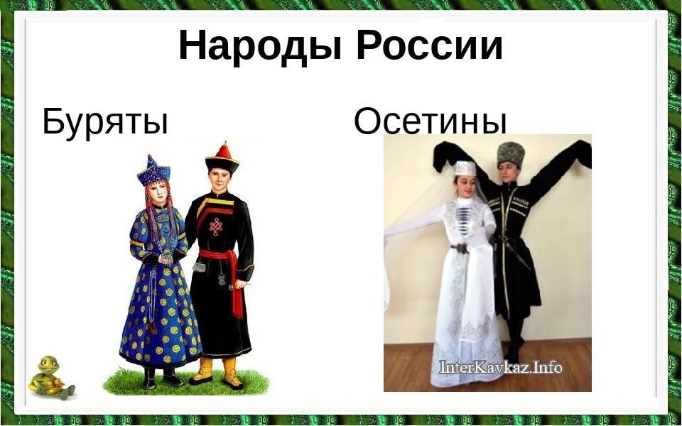 движением национальные костюмы осетины картинки окружающий выражение следует трактовать