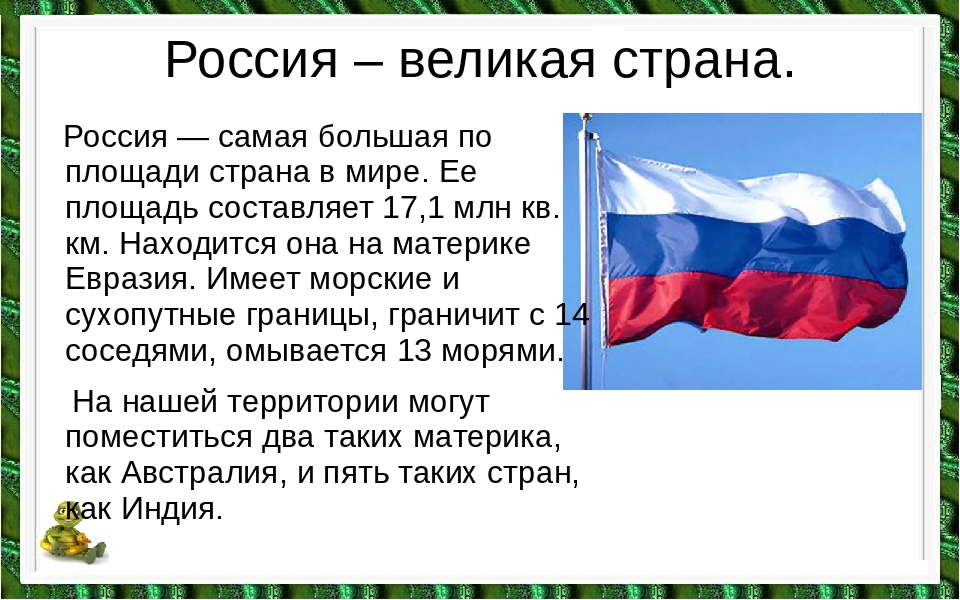 напишите открытку другу расскажите главное своей стране россии турбазе турбазе
