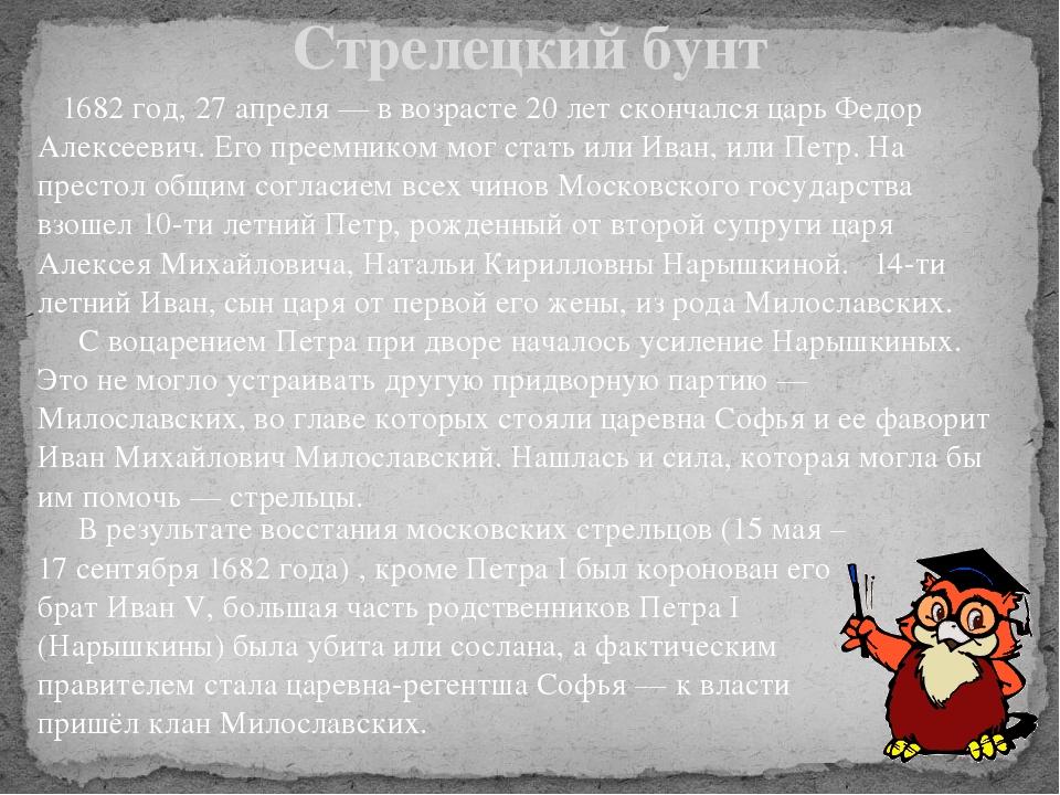 Стрелецкий бунт 1682 год, 27 апреля — в возрасте 20 лет скончался царь Федор...