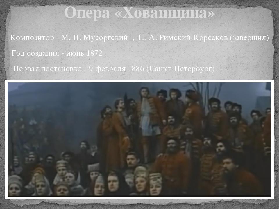 Опера «Хованщина» Год создания - июнь 1872 Композитор - М. П. Мусоргский , Н....