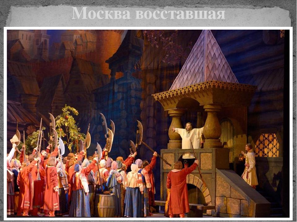 Москва восставшая
