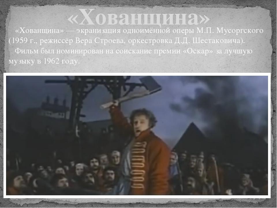 «Хованщина» «Хованщина» — экранизация одноимённой оперы М.П. Мусоргского (195...