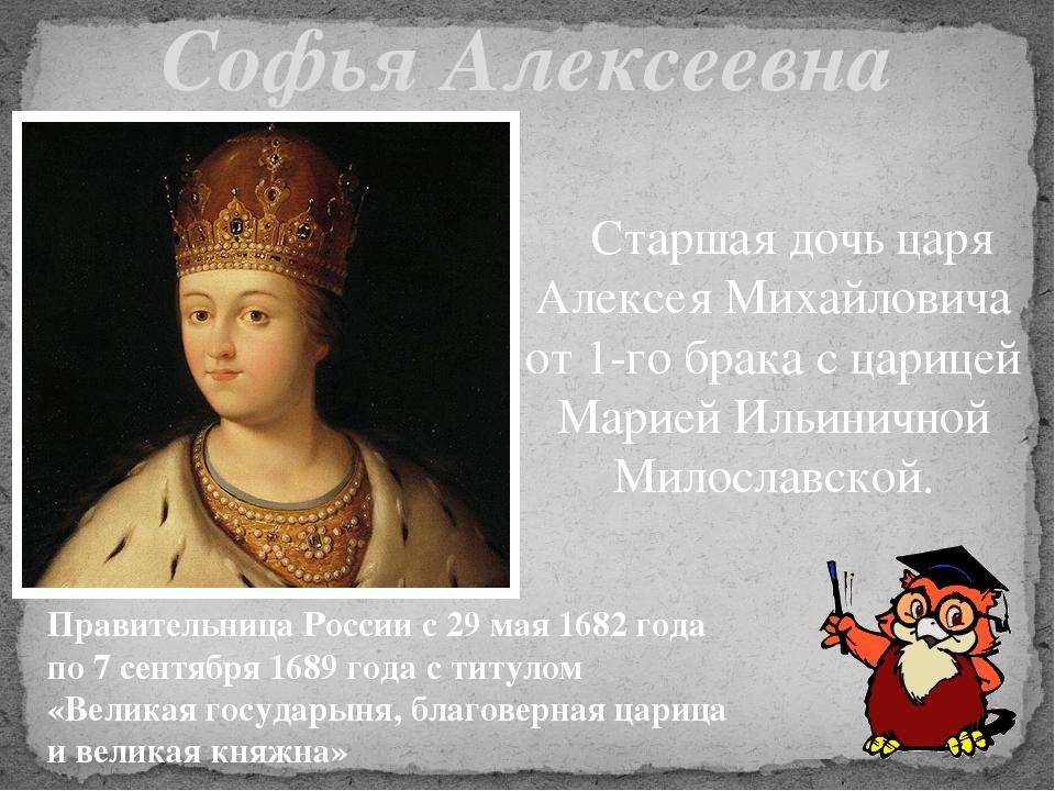 Софья Алексеевна Старшая дочь царя Алексея Михайловича от 1-го брака с царице...