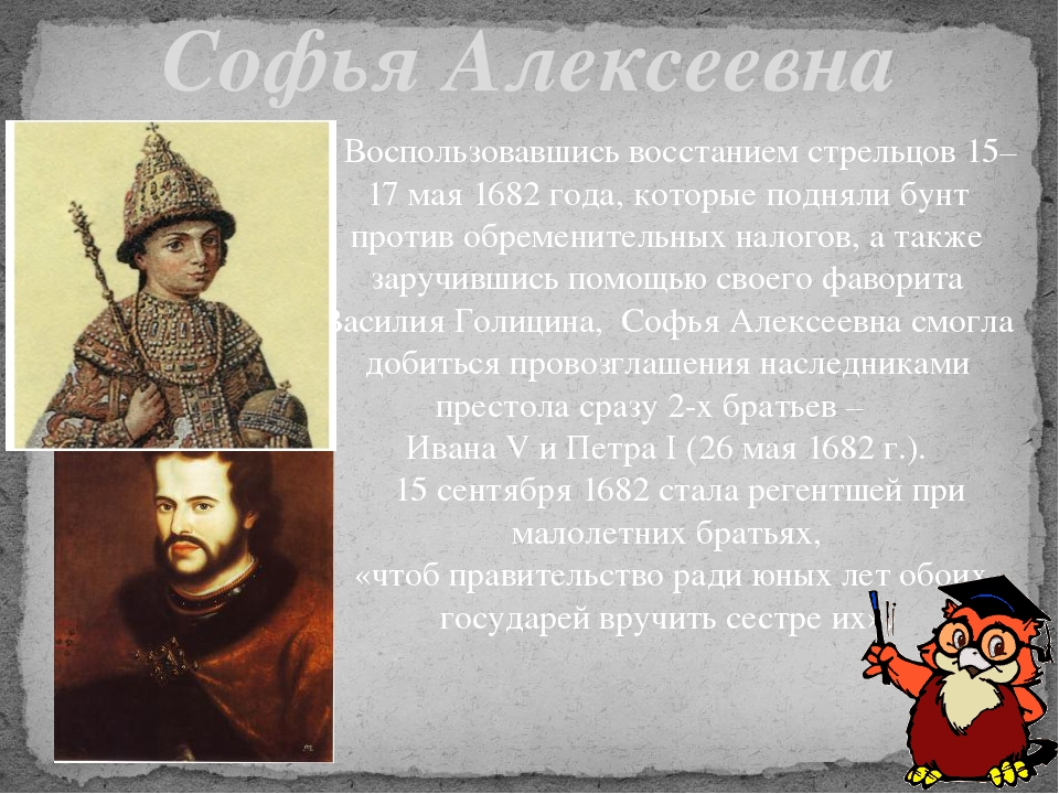 Софья Алексеевна Воспользовавшись восстанием стрельцов 15–17 мая 1682 года, к...