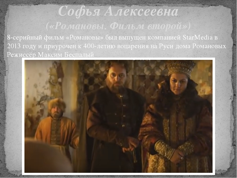 Софья Алексеевна («Романовы. Фильм второй») 8-серийный фильм «Романовы» был в...