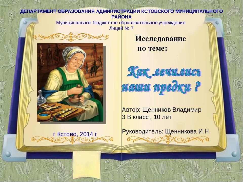 Исследование по теме: Автор: Щенников Владимир 3 В класс , 10 лет Руководител...