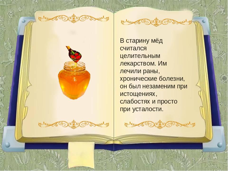 В старину мёд считался целительным лекарством. Им лечили раны, хронические бо...