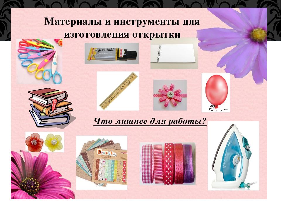 Фразами, что понадобится для изготовления открытки