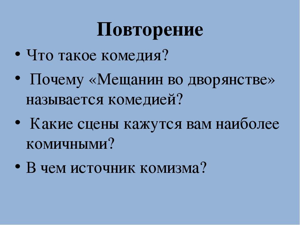 Художественные средства и приемы в комедии мещанин во дворянстве килограмм металлолома в Шаликово