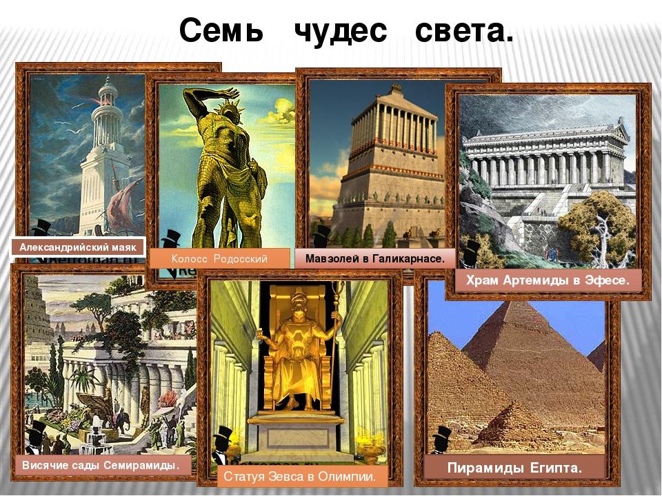 Семь чудес света фото и названия