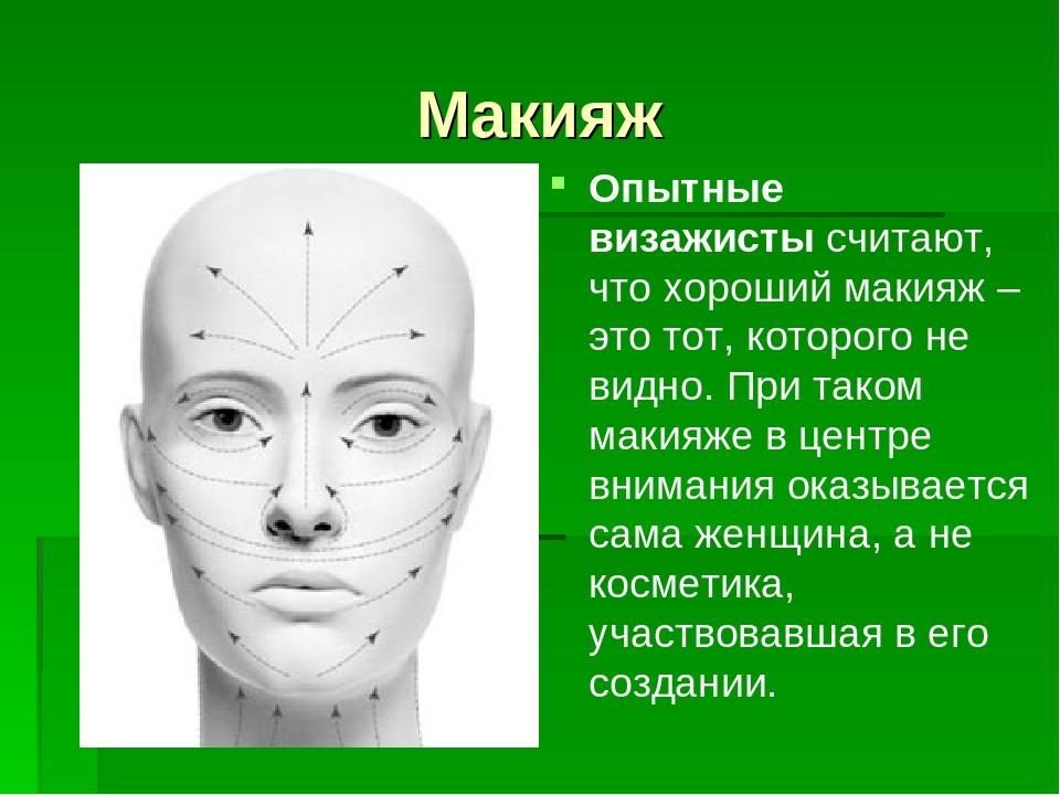 Макияж Опытные визажистысчитают, что хороший макияж – это тот, которого не в...
