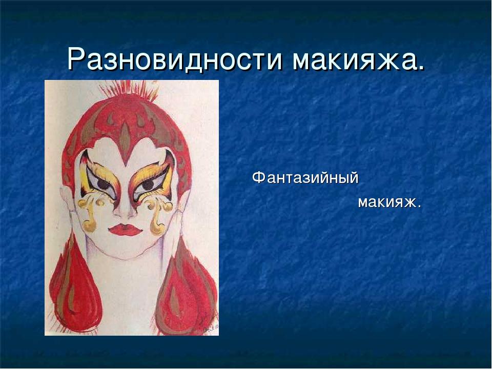 Разновидности макияжа. Фантазийный макияж.